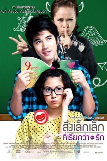 Film A Little Thing Called Love online