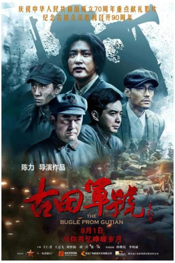 Film The Bugle from Gutian online
