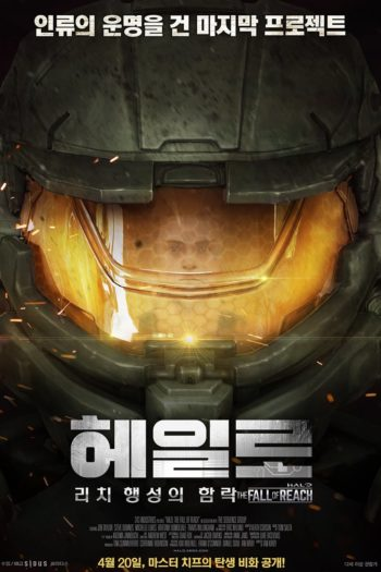 Film Halo: The Fall of Reach online
