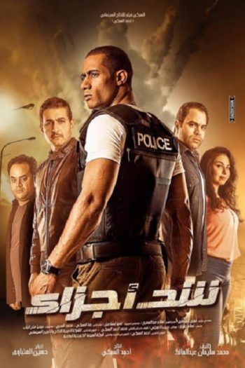 Film Shad Agzaa online