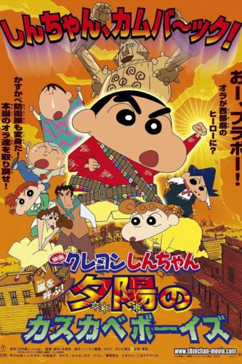 Film Crayon Shin-chan: Fierceness That Invites Storm! The Kasukabe Boys of the Evening Sun online