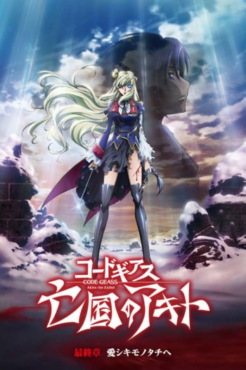 Film Code Geass: Akito the Exiled 5: To Beloved Ones online